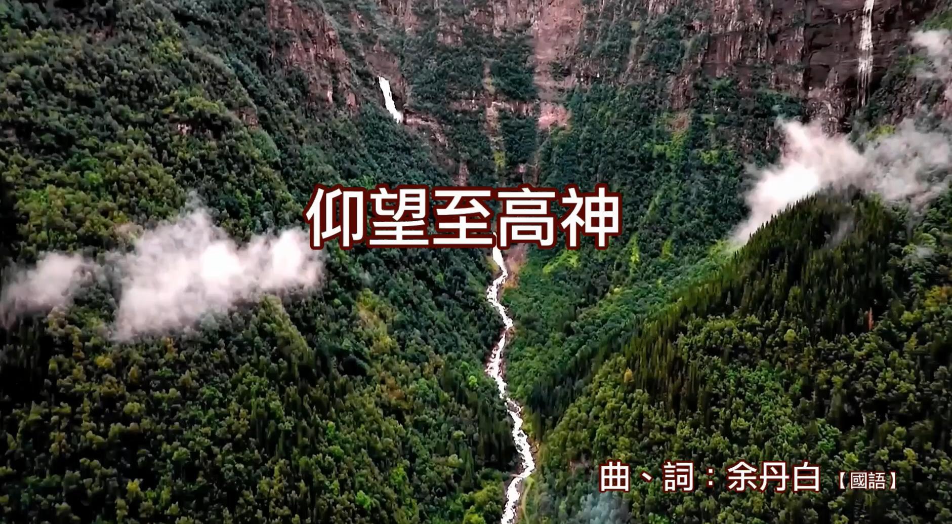 靈修曲選:仰望至高神 (國語)