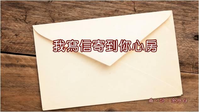 靈修曲選:我寫信寄到你心房