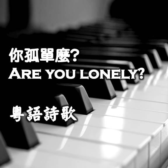 你孤單麼? (粤語)