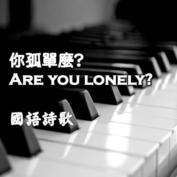 你孤單麼? (國語)