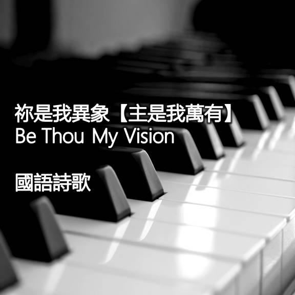 祢是我異象【主是我萬有】Be Thou My Vision 【國語】