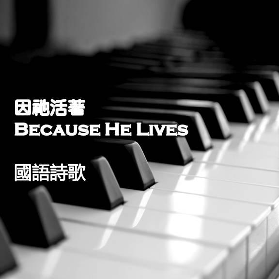 因祂活著 Because He Lives【國語】