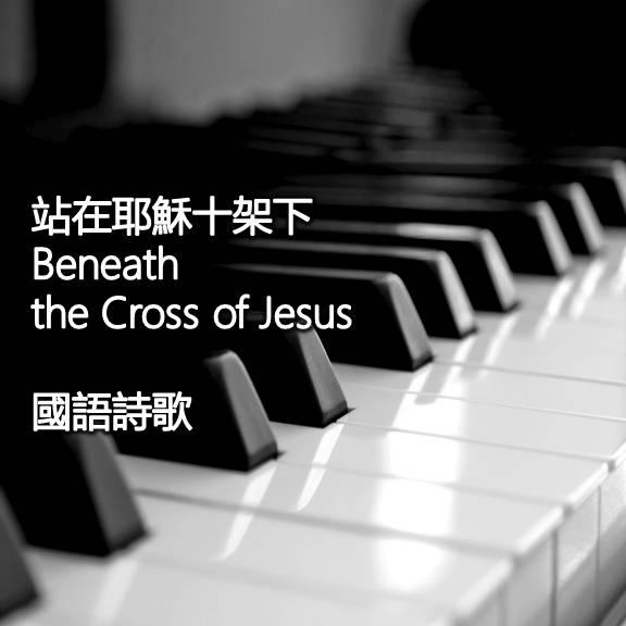 站在耶穌十架下【國語】Beneath the Cross of Jesus
