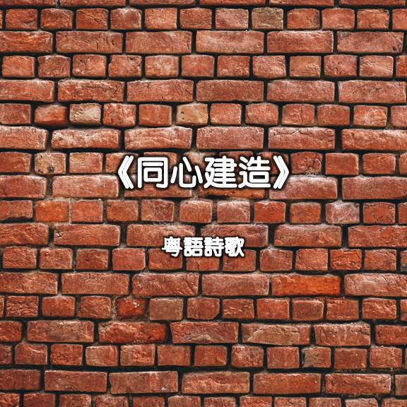 靈修曲選:同心建造