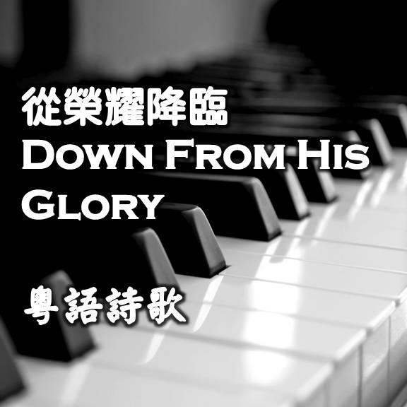 從榮耀降臨 Down From His Glory (粤)