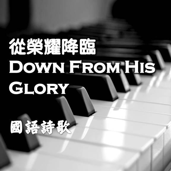 從榮耀降臨 Down From His Glory (國)