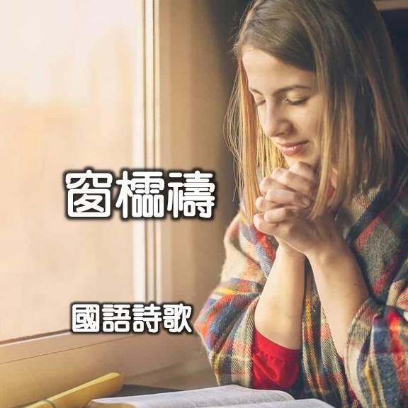 靈修曲選:窗櫺禱