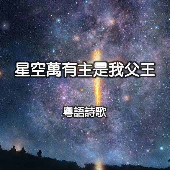 星空萬有主是我父王
