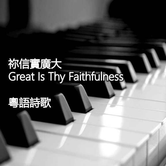 祢信實廣大 Great is Thy Faithfulness【粤語】