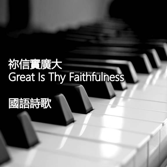 祢信實廣大 Great is Thy Faithfulness【國語】