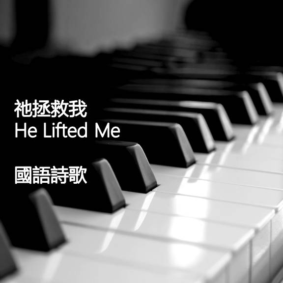 祂拯救我 He Lifted Me【國語】