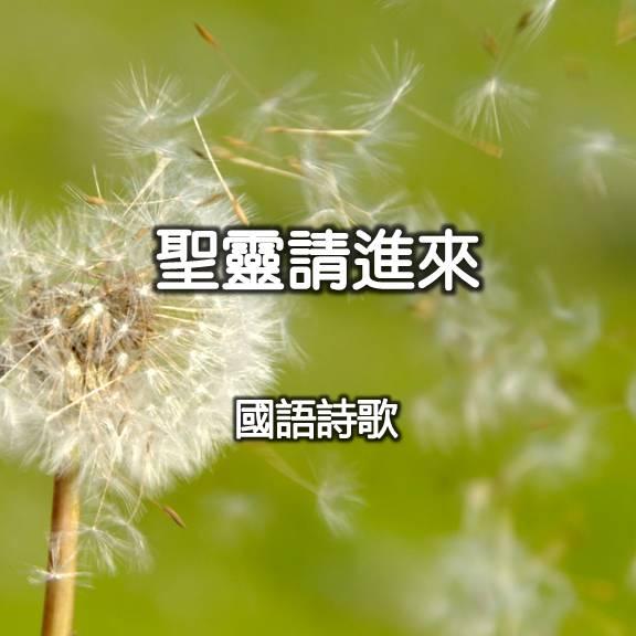 聖靈請進來【國語】