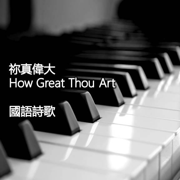 祢真偉大 How Great Thou Art 【國語】
