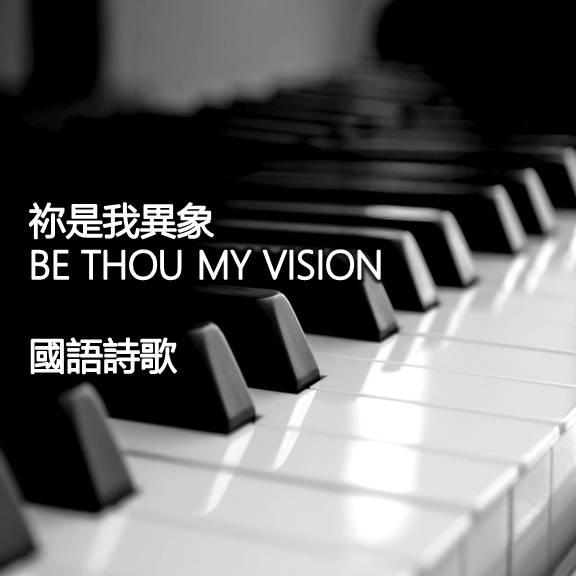 祢是我異象 (國語) Be Thou My Vision