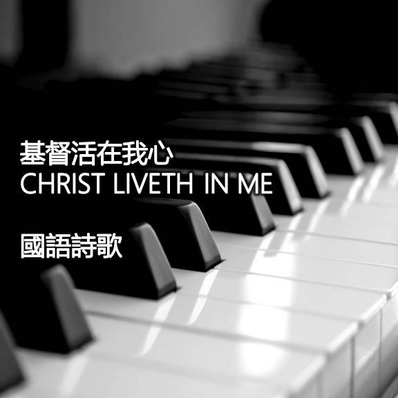 基督活在我心 (國) CHRIST LIVETH IN ME