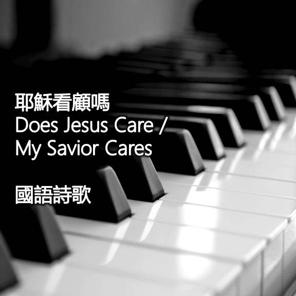 耶穌看顧嗎 (國語) DOES JESUS CARE