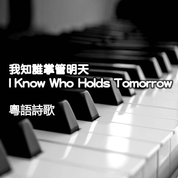 我知誰掌管明天 I Know Who Holds Tomorrow