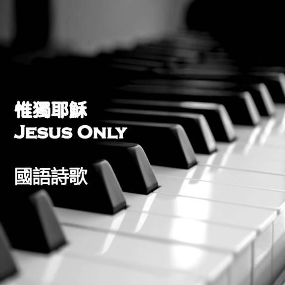 惟獨耶穌 Jesus Only