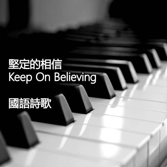堅定的相信 Keep on Believing【國語】