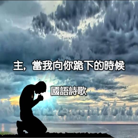 主, 當我向你跪下的時候【國語】