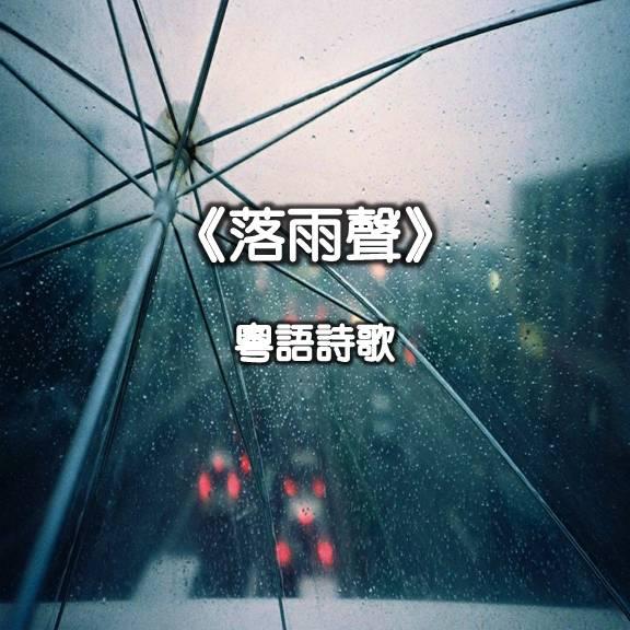 靈修曲選:落雨聲