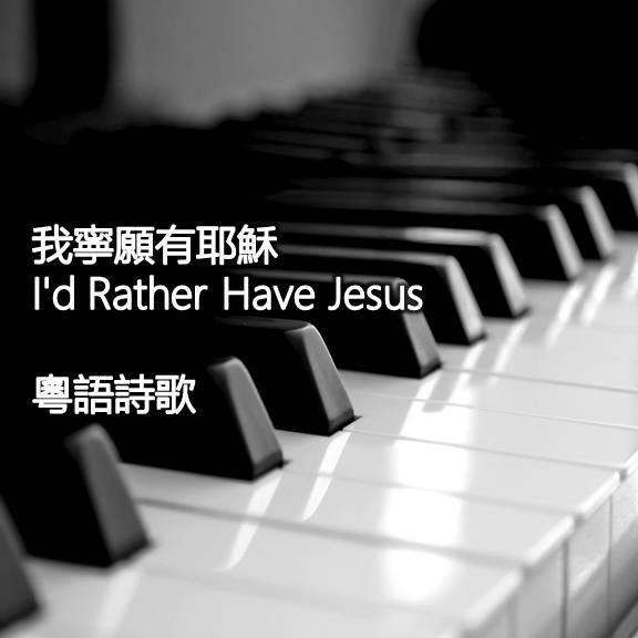 我寧願有耶穌 I'd rather have Jesus【粵語】