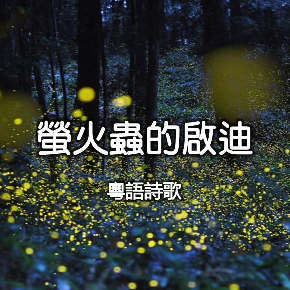 螢火蟲的啟迪【粤語】