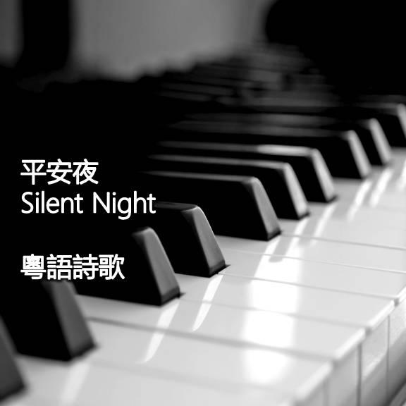平安夜 Silent Night【粵語】