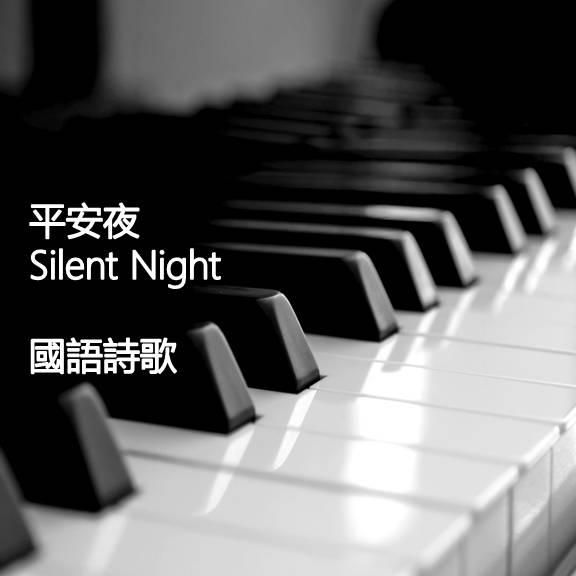 平安夜 Silent Night【國語】