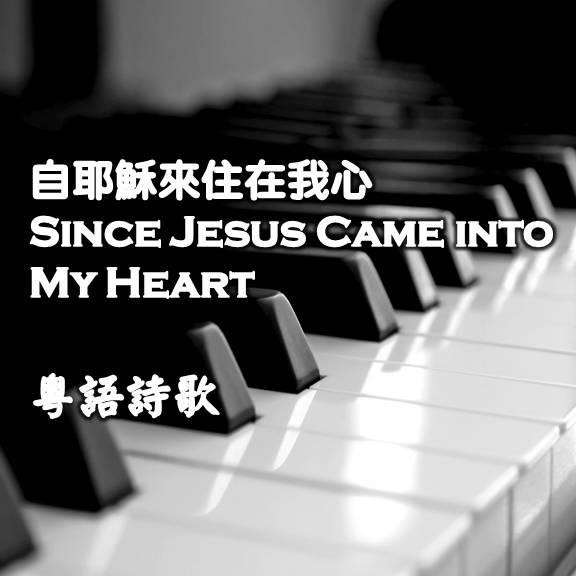 自耶穌來住在我心 Since Jesus Came into My Heart