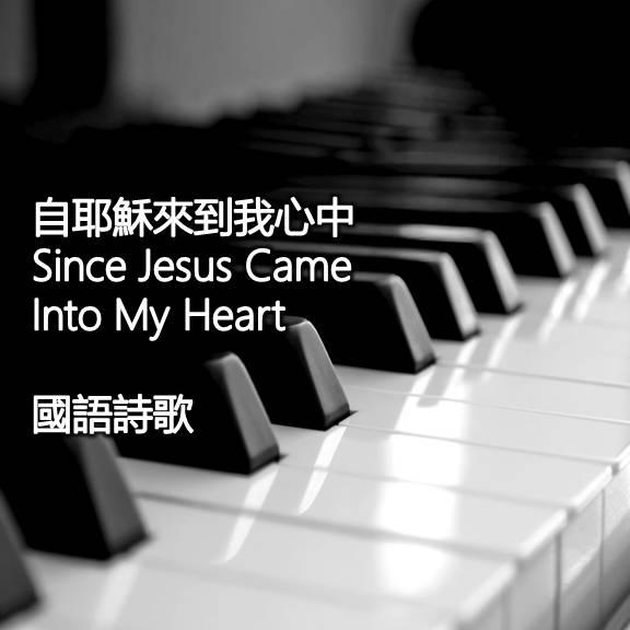 自耶穌來到我心中 Since Jesus Came Into My Heart 【國語】