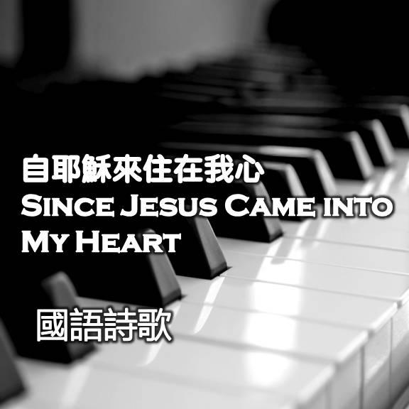 自耶穌來住在我心 Since Jesus Came into My Heart (Mandarin)