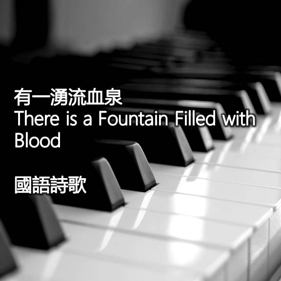 有一湧流血泉 There is a fountain filled with blood 【國語】