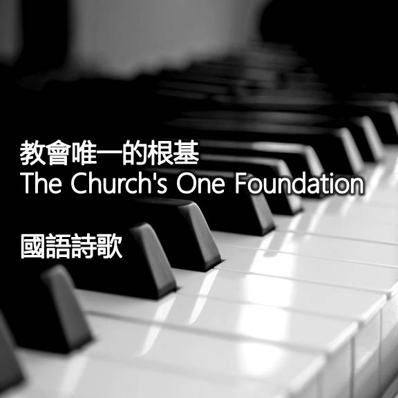 教會唯一的根基 The Church's One Foundation【國語】