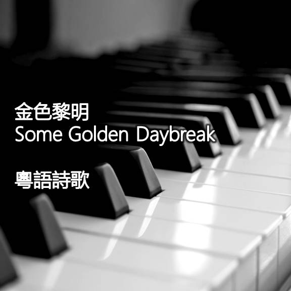 金色黎明  Some Golden Daybreak 【粵語】