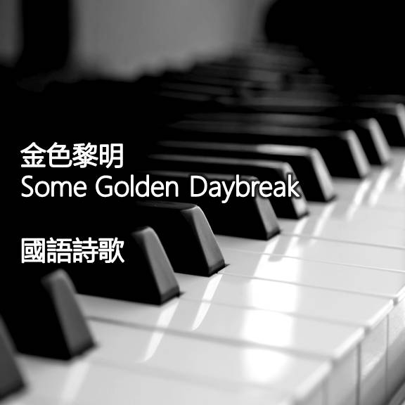 金色黎明 Some Golden Daybreak 【國語】