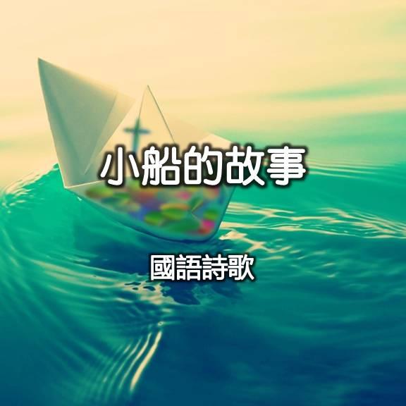 小船的故事【國語】