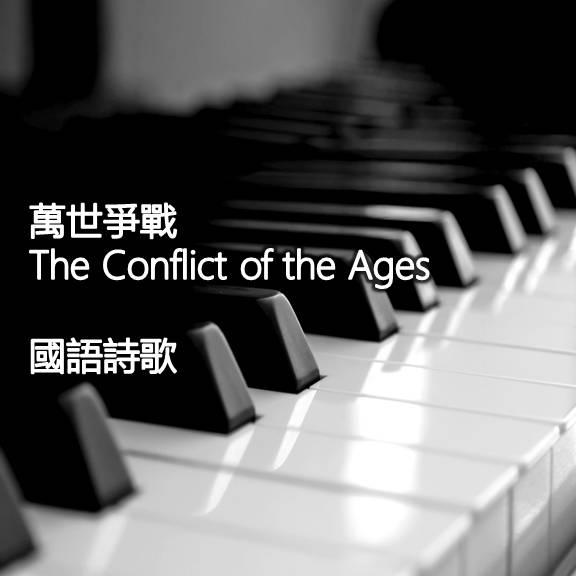 萬世爭戰 The Conflict of the Ages【國語】
