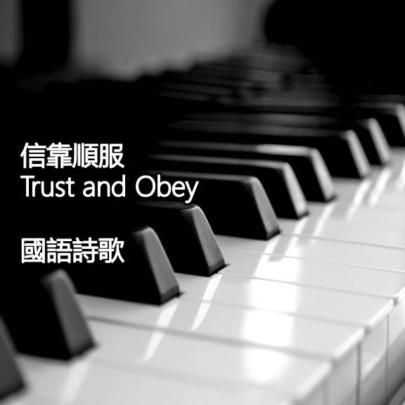信靠順服 Trust and Obey 【國語】