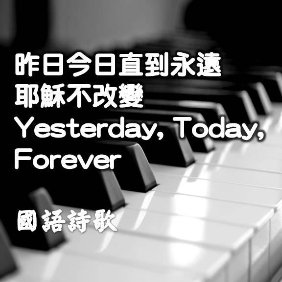 昨日今日直到永遠耶穌不改變 Yesterday, Today, Forever